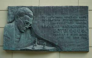 Gedenktafel Michail Botwinnik